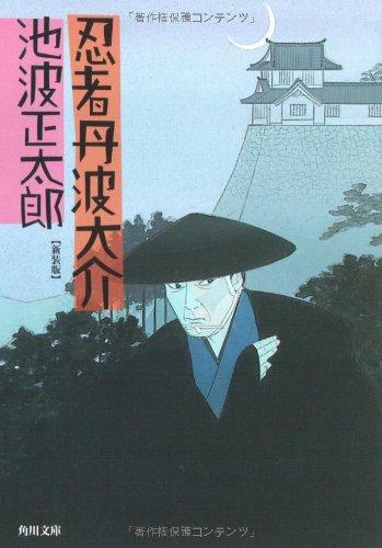 KADOKAWA『忍者丹波大介』