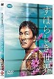 すばらしき世界[DVD]