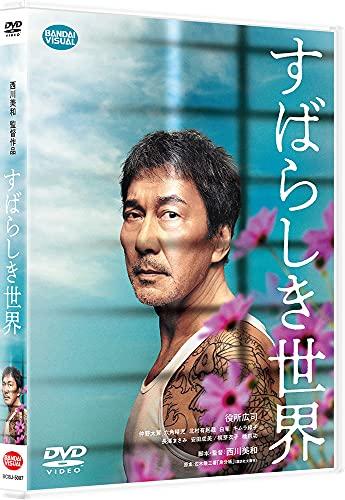 すばらしき世界 DVD