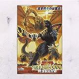 28 cm x 43 cm Godzilla, Mothra und King Ghidorah: Giant