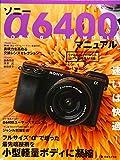 ソニー α6400 マニュアル (日本カメラMOOK)