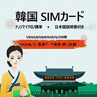 韓国SK 4G-LTE(FDD) データ通信1/5/6/7/8/9/10/12/15/30日間 毎日 300MB 4G高速の後に無限低速使い放題プリペイドSIMカード[並行輸入品] (12日間データ通信 使い放題)