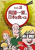 英国一家、日本を食べる Vol.2 [DVD]