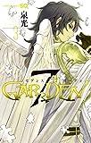7thGARDEN 3 (ジャンプコミックス)