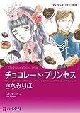 チョコレート・プリンセス(前編)愛を貫くプリンス Ⅰ (ハーレクインコミックス)
