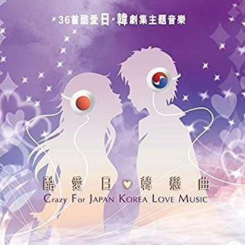 酷愛日韓戀曲