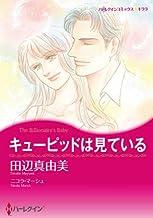 表紙: キューピッドは見ている (ハーレクインコミックス) | 田辺 真由美