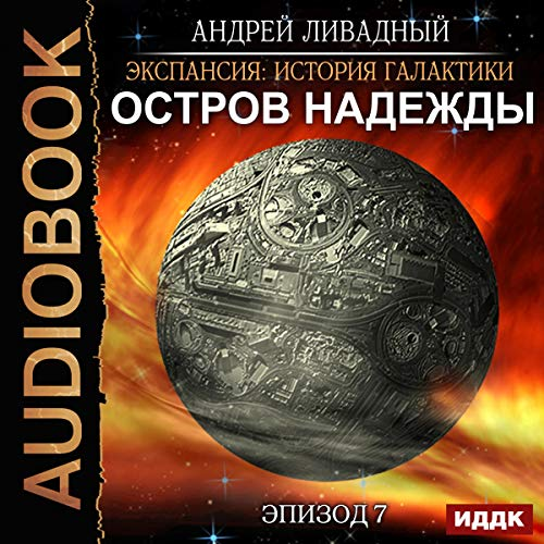Island of Hope (Russian Edition) cover art