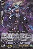 """カードファイト!! ヴァンガードG 「The Dark """"Ren Suzugamori""""」 G-LD01/005 闇夜の乙女 マーハ【RRR仕様】"""