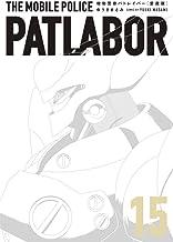 愛蔵版機動警察パトレイバー (15) (少年サンデーコミックススペシャル)