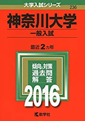 神奈川大学(一般入試) (2016年版大学入試シリーズ) ・赤本・過去問