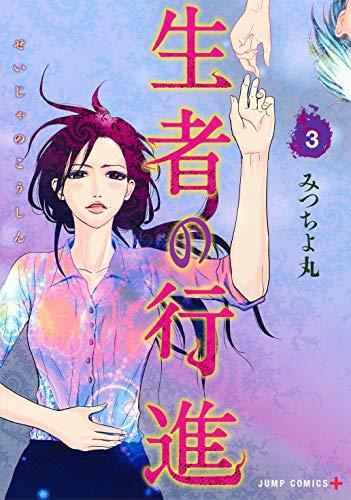 生者の行進 3 (ジャンプコミックス)