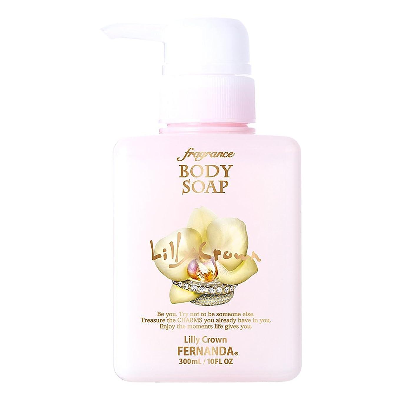 肺まろやかなどっちでもFERNANDA(フェルナンダ) Fragrance Body Soap Lilly Crown (ボディソープ リリークラウン)