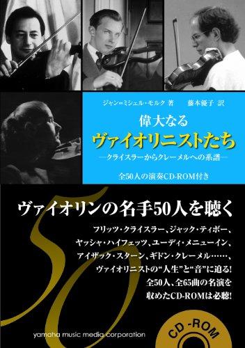 偉大なるヴァイオリニストたち―クライスラーからクレーメルへの系譜― 【全50人の演奏CD-ROM付き】