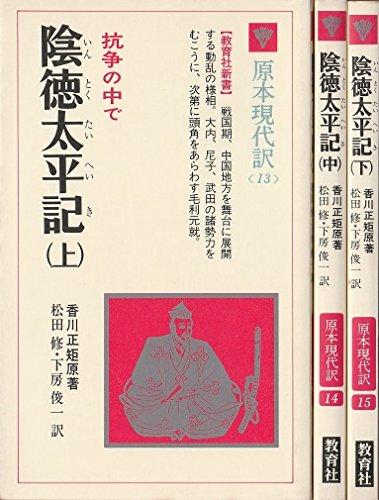 陰徳太平記 (1980年) (教育社新書―原本現代訳〈13~15〉)