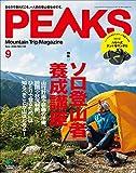 PEAKS(ピークス)2020年9月号 No.130(ソロ登山者養成講座)[雑誌]
