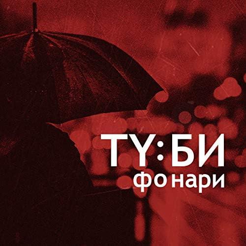 ТУ:БИ