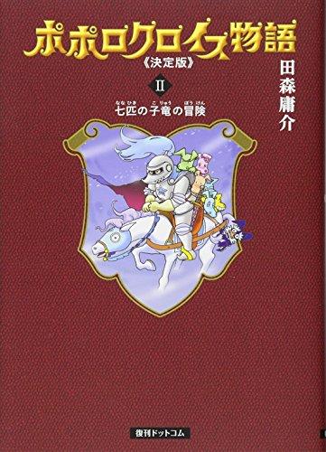 ポポロクロイス物語 決定版 2巻 七匹の小竜の冒険の詳細を見る