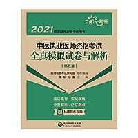 中医执业医师资格考试全真模拟试卷与解析(第五版)(2021国家医师资格考试用书)