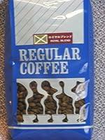 ロイヤルブレンドコーヒー豆(中挽き)500g