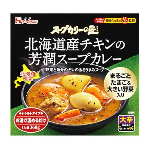 【12個まとめ買い】ハウス食品 スープカリーの匠 北海道産チキンの芳潤スープカレー(北海道限定) 360g 大辛