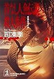首なし人魚伝説殺人事件 (光文社文庫)