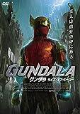 グンダラ ライズ・オブ・ヒーロー DVD[DVD]