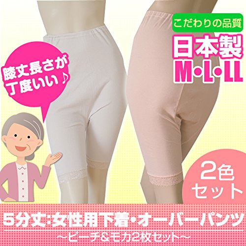 オシャレ女性用大人用 女性用下着 オーバーパンツ おむつカバー 五分丈パンツ ピーチ&モカ2枚セット 2色セット Mサイズ