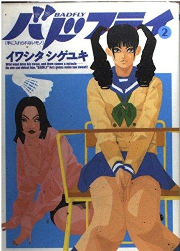 バドフライ 2 (ビッグコミックス)