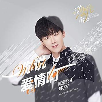 """Ni Shuo Ai Qing A (Dian Shi Ju """"Wo De Piao Liang Peng You"""" Zhu Ti Qu)"""