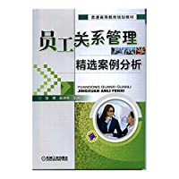 Employee Relationship Management Featured Case Study(Chinese Edition)