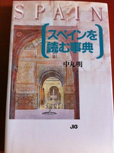 スペインを読む事典の詳細を見る