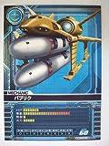 ガンダムカードビルダー MEC001 パブリク