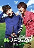 Mr.パーフェクト [DVD] image