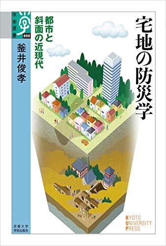 宅地の防災学: 都市と斜面の近現代 (学術選書)