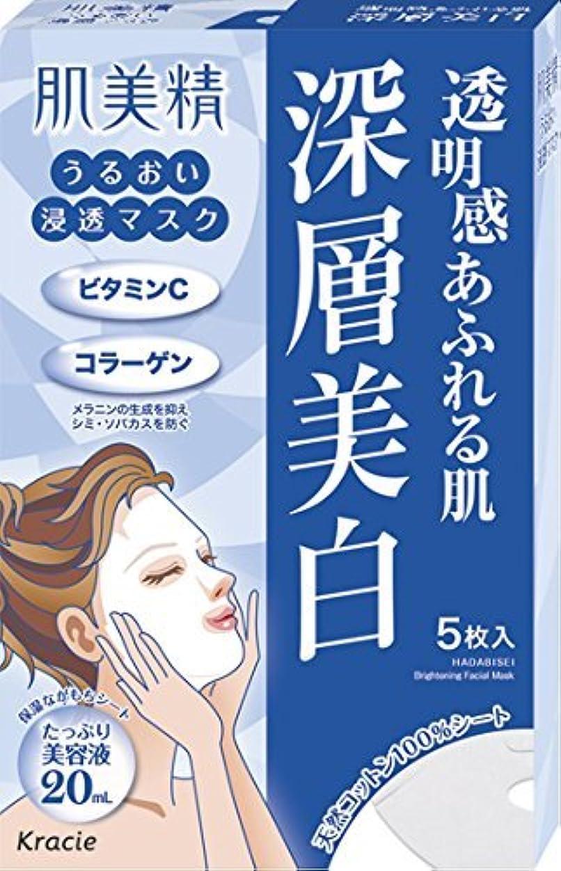 更新公使館リンス【22個セット】肌美精 うるおい浸透マスク (深層美白) 5枚 [医薬部外品]×22個