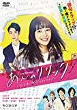 ドラマWスペシャル あんのリリック -桜木杏、俳句はじめてみました- DVD-BOX[DVD]