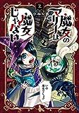 魔女のマリーは魔女じゃない 2巻 (ブレイドコミックス)