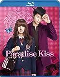 【通常版】 パラダイス・キス [Blu-ray]