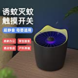 Mosquito Repellent lamp Household Mosquito Repellent Mosquito Artifact Outdoor Mosquito catching Electric Mosquito