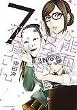 能面女子の花子さん(7) (ITANコミックス)