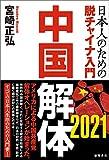 中国解体 2021 日本人のための脱チャイナ入門
