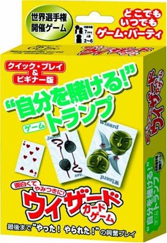 ウィザード・カードゲーム ビギナー版