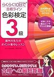 らくらく10日で合格ライン 色彩検定3級 都外川先生のポイント集中レッスン