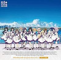 【Amazon.co.jp限定】温泉むすめコンプリートアルバム Vol.3〈SOLO SIDE〉【CD】(メガジャケ付)