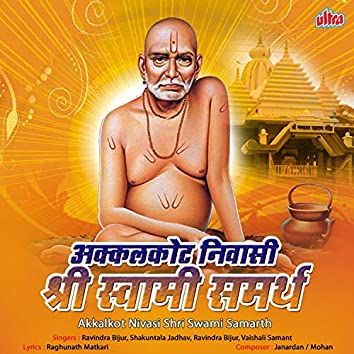 Akkalkot Nivasi Shri Swami Samarth