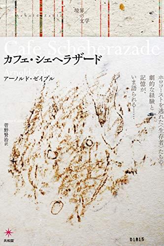 カフェ・シェヘラザード (境界の文学)