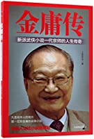 Biography of Louis Cha Leung-yung (Chinese Edition)