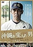 沖縄を変えた男[DVD]