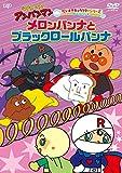 それいけ!アンパンマン だいすきキャラクターシリーズ ロールパンナ「メロンパンナとブラックロールパンナ」[VPBE-14056][DVD]